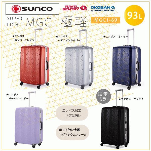 スーパーライト MGC1-69 (約93L) キズが目立たない 大容量 軽量 フレーム スーツケース サンコー bisho