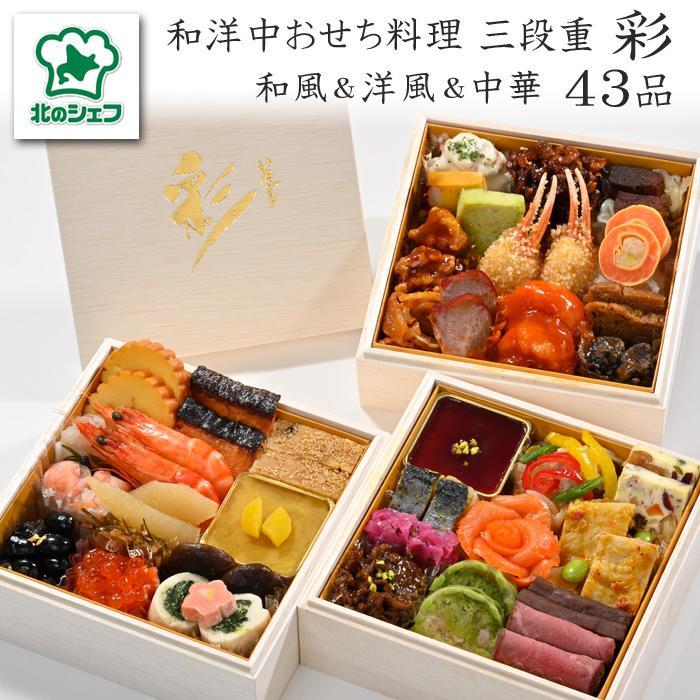 おせち 予約 2021 北海道「北のシェフ」おせち料理 彩(和風&洋風&中華)三段重 2人前 盛り付け済み 冷凍|bishokuc