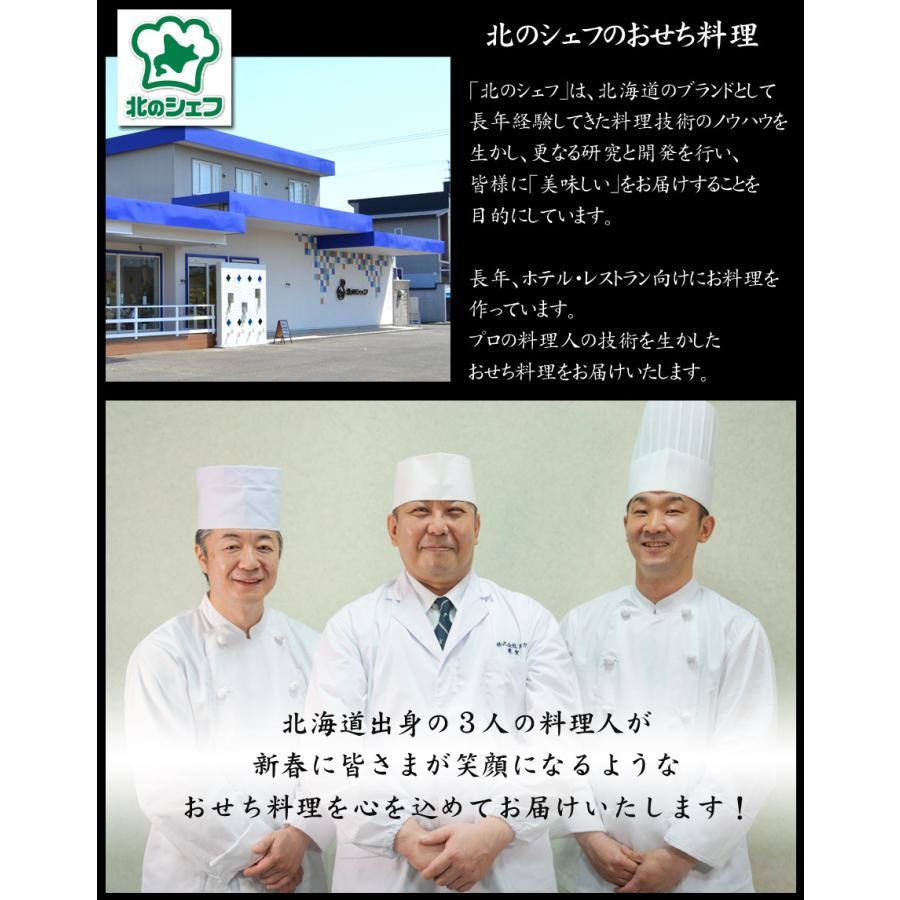 おせち 予約 2021 北海道「北のシェフ」おせち料理 彩(和風&洋風&中華)三段重 2人前 盛り付け済み 冷凍|bishokuc|06