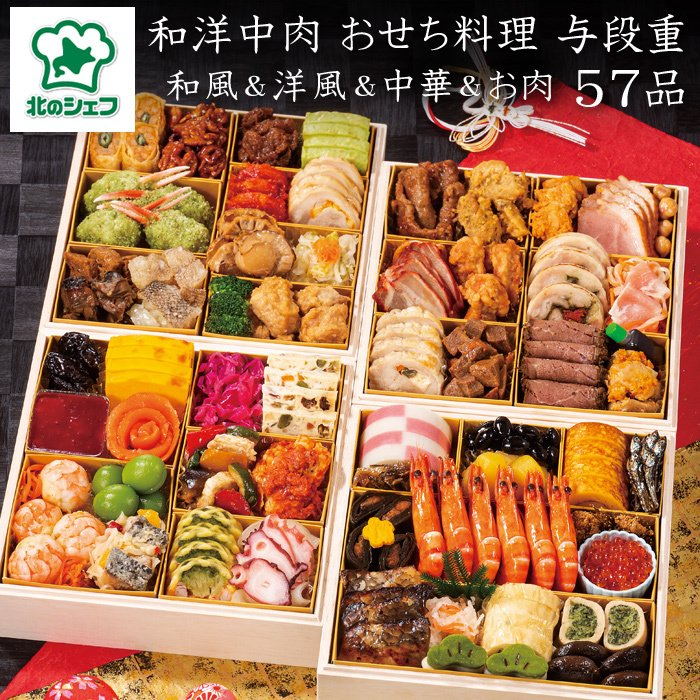 おせち 予約 2021 北海道「北のシェフ」おせち料理 和洋中肉(和風&洋風&中華&お肉)与段重 5人前〜6人前 盛り付け済み 冷凍|bishokuc