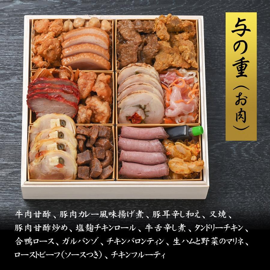 おせち 予約 2021 北海道「北のシェフ」おせち料理 和洋中肉(和風&洋風&中華&お肉)与段重 5人前〜6人前 盛り付け済み 冷凍|bishokuc|06