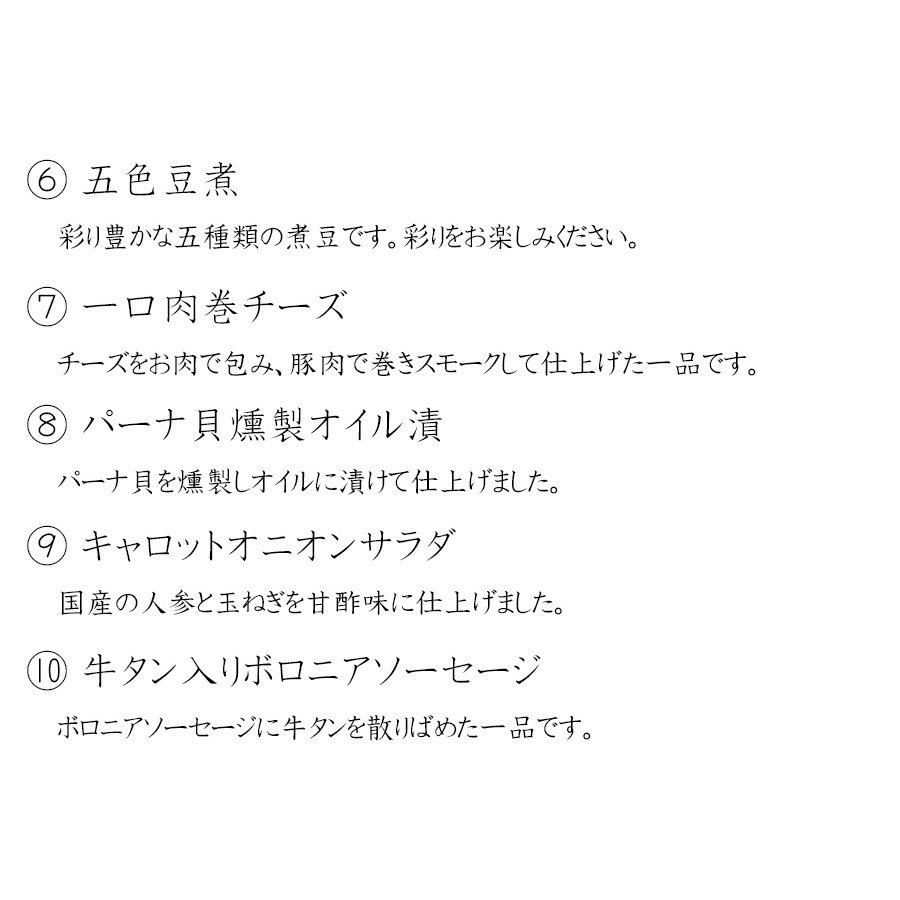 「わた奈べ」監修 洋風オードブル 一段重 20品 1人前〜2人前(盛り付け済み・冷凍)送料無料 bishokuc 05