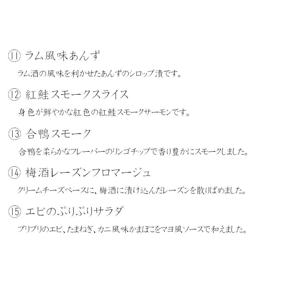 「わた奈べ」監修 洋風オードブル 一段重 20品 1人前〜2人前(盛り付け済み・冷凍)送料無料 bishokuc 06