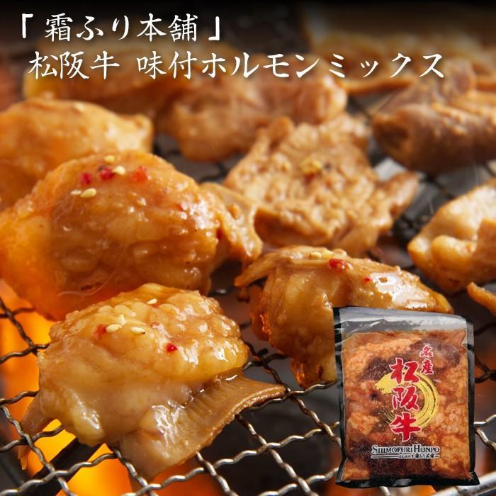 「霜ふり本舗」松阪牛 味付ホルモンミックス・送料無料|bishokuc