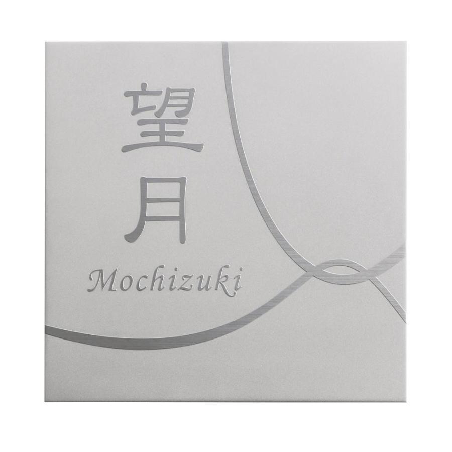 ステンレス表札 ファイン ウェットエッチング 3mm厚 MS-93(送料無料)