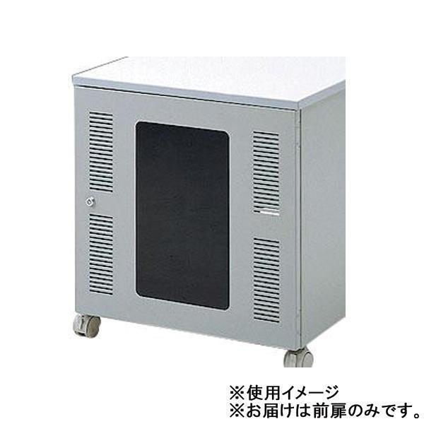 サンワサプライ 前扉(CP-016N用) CP-016N-1(送料無料)