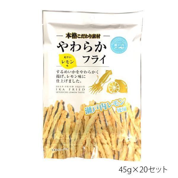 小倉秋一商店 やわらかフライ(レモン) 45g×20セット(送料無料)