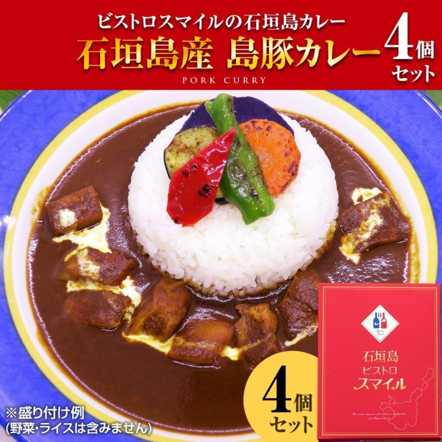 「石垣島産 島豚カレー」【4個】詰め合わせギフトセット bistrosmile