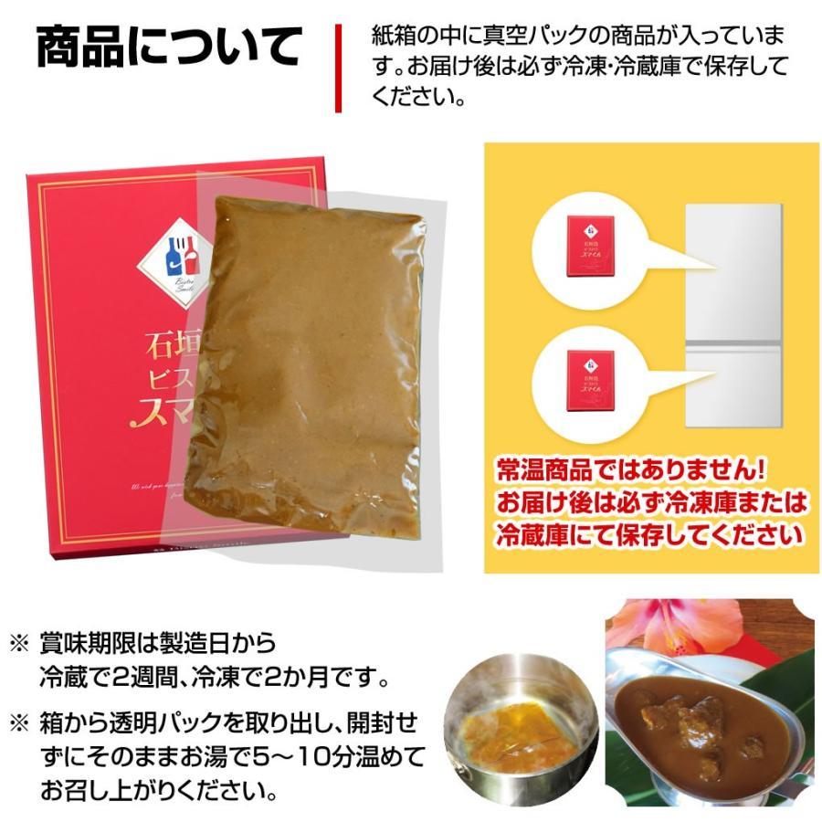 「石垣島産 島豚カレー」【4個】詰め合わせギフトセット bistrosmile 03