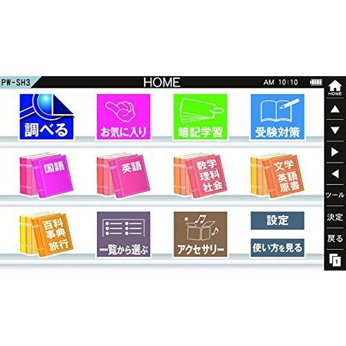 シャープ カラ―電子辞書 Brain 高校生モデル ホワイト系 PW-SH3-W bitshop-main 04