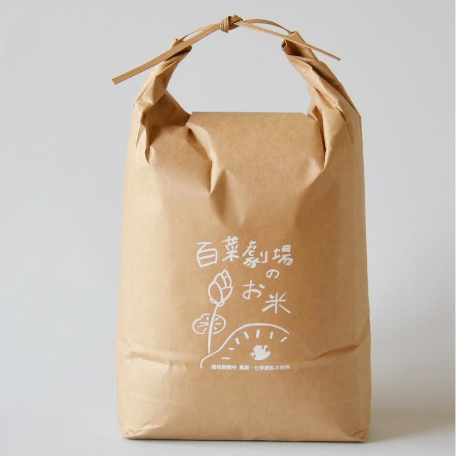 白米・分づき米 コシヒカリ5kg 農薬・化学肥料不使用 百菜劇場のお米(近江八幡) 白米・分づき米選択可 びわ湖につながる水郷地帯 biwacoi