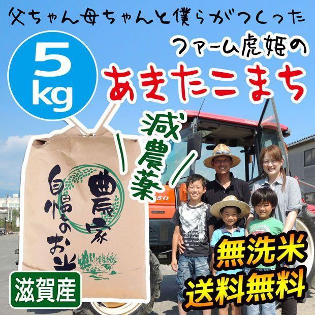 2020年度 米 お米 5kg あきたこまち 滋賀県産 白米 玄米 ファーム虎姫 送料無料 滋賀の幸|biwaoumi