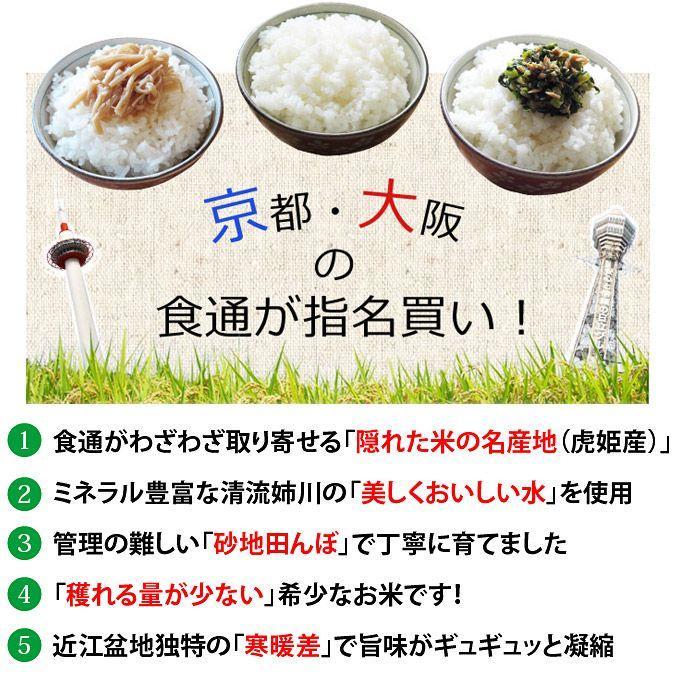 2020年度 米 お米 5kg あきたこまち 滋賀県産 白米 玄米 ファーム虎姫 送料無料 滋賀の幸|biwaoumi|04