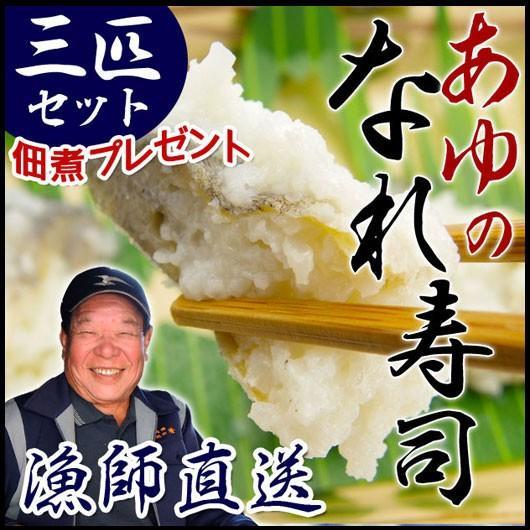 滋賀産 鮎 なれ寿司 3匹 丸一尾 鮎寿司 なれずし 琵琶湖産 滋賀県 珍味 魚友商店 送料無料 biwaoumi