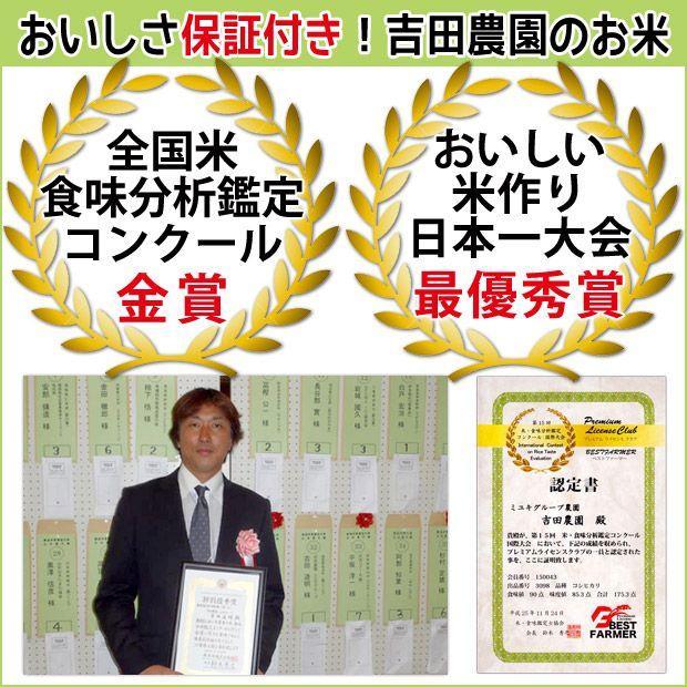 令和2年産 2020年産 米 お米 5kg 夢ごこち 無農薬 滋賀県産 吉田農園 白米 玄米 送料無料|biwaoumi|06