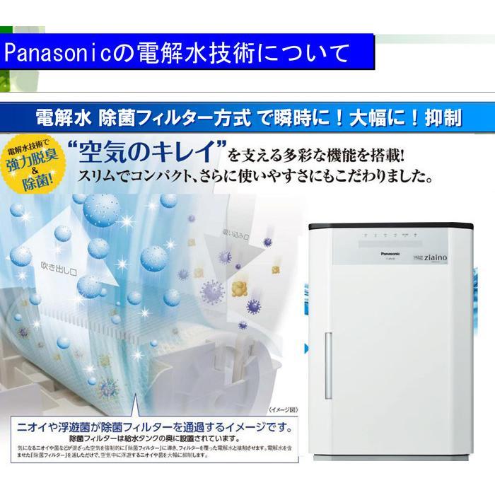【業務用 ジアイーノ ウイルス対策  約56畳 (約93m2)2台セット】 Panasonic ジアイーノ ziaino 次亜塩素酸 F-JPL70(s) 塩タブレット付 介護施設・老人ホーム|biz-supply|06