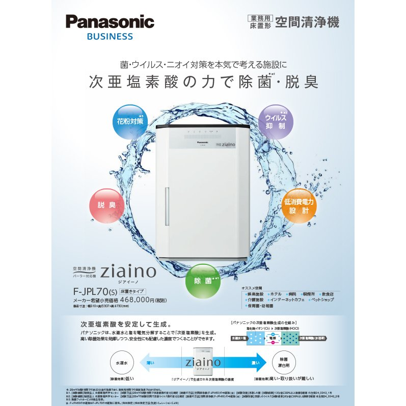 【業務用 ジアイーノ ウイルス対策  約56畳 (約93m2)2台セット】 Panasonic ジアイーノ ziaino 次亜塩素酸 F-JPL70(s) 塩タブレット付 介護施設・老人ホーム|biz-supply|07