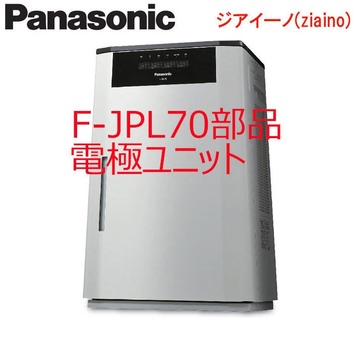 【F-JPL70用】電極ユニット|biz-supply