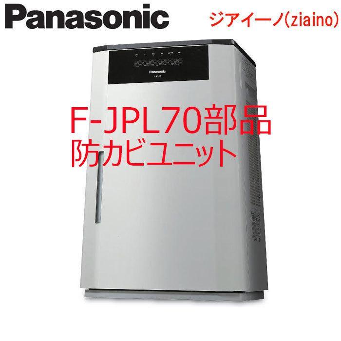 【F-JPL70用】防カビユニット|biz-supply
