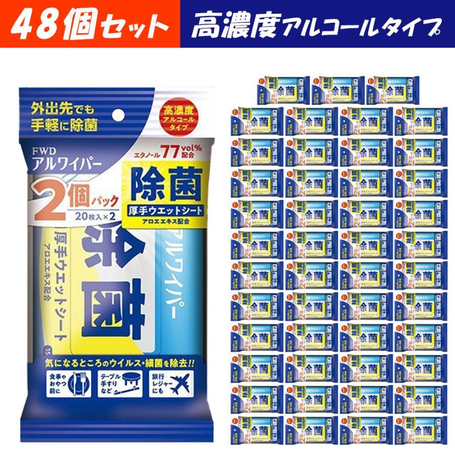 【まとめ買い】アルワイパー 除菌ウェットシート20枚入り2パック 48個セット ウイルス対策  biz-supply