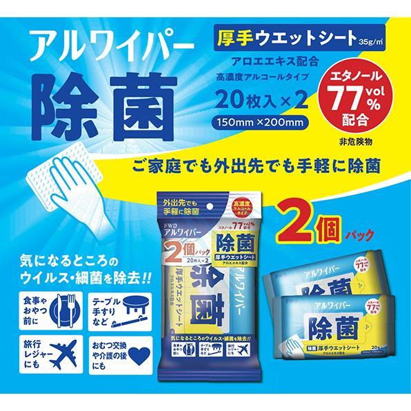 【まとめ買い】アルワイパー 除菌ウェットシート20枚入り2パック 48個セット ウイルス対策  biz-supply 02