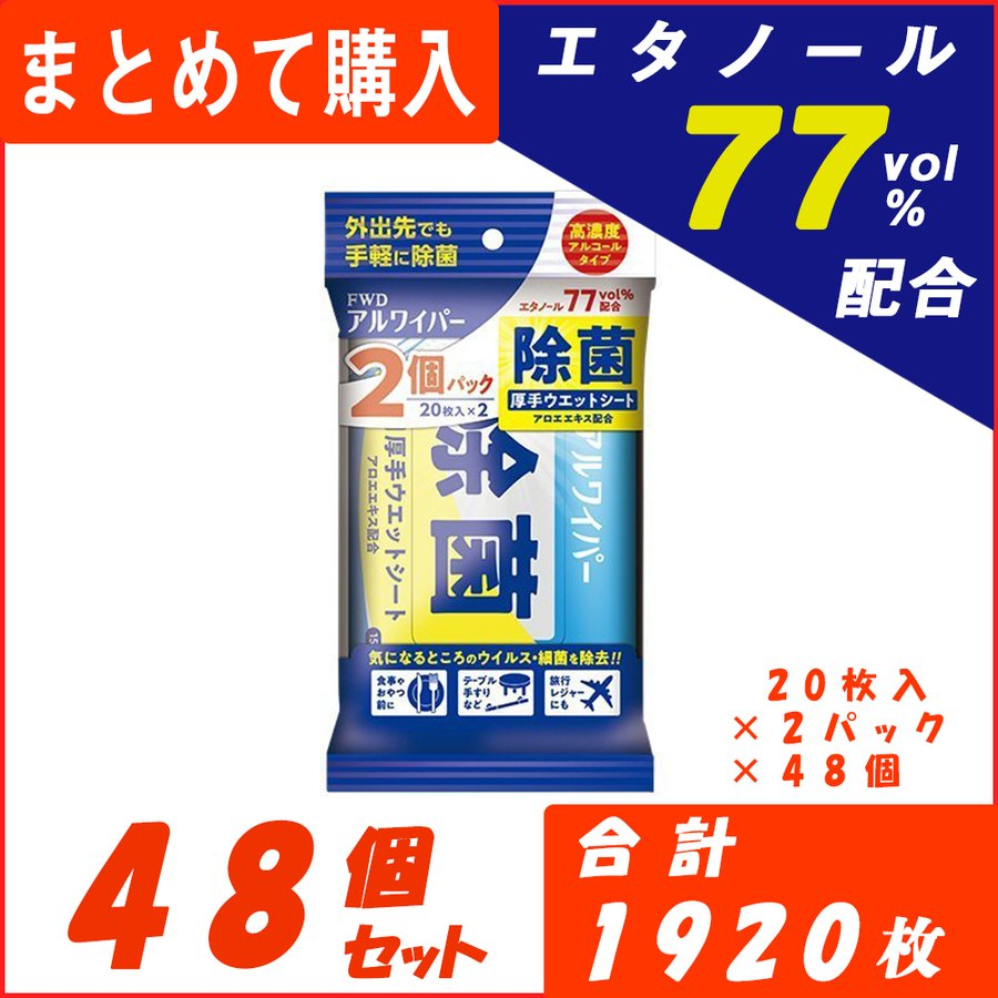 【まとめ買い】アルワイパー 除菌ウェットシート20枚入り2パック 48個セット ウイルス対策  biz-supply 06