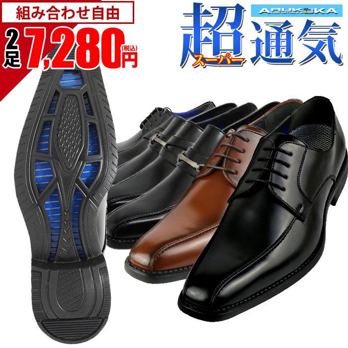 ビジネスシューズ 通気性 メンズ 2足選んで6,380円 蒸れない 2足セット 福袋 革靴 紳士靴 ARUKOKA|bizakplus