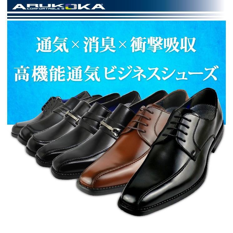 ビジネスシューズ 通気性 メンズ 2足選んで6,380円 蒸れない 2足セット 福袋 革靴 紳士靴 ARUKOKA|bizakplus|02