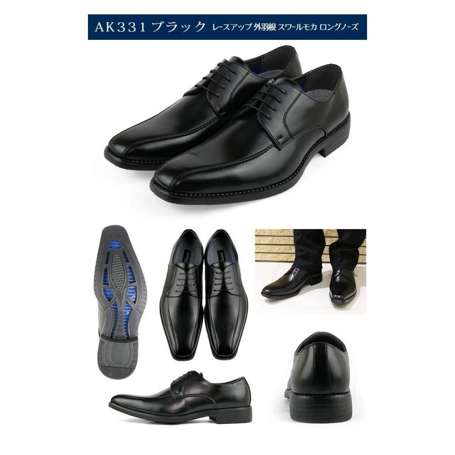 ビジネスシューズ 通気性 メンズ 2足選んで6,380円 蒸れない 2足セット 福袋 革靴 紳士靴 ARUKOKA|bizakplus|11