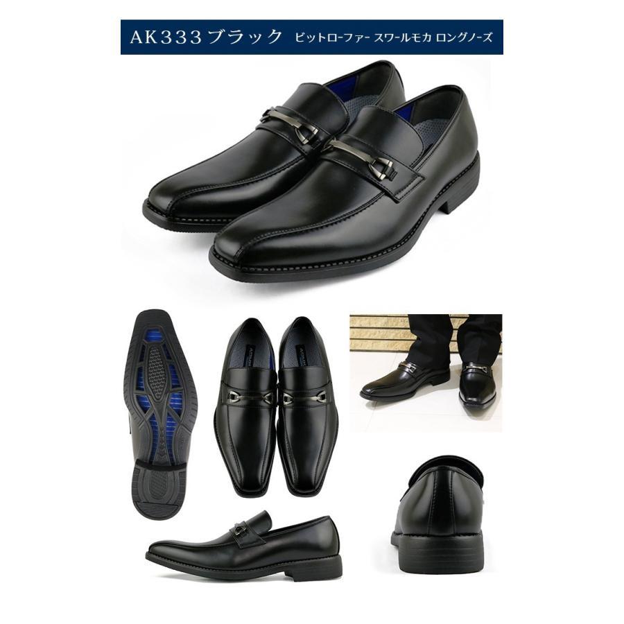 ビジネスシューズ 通気性 メンズ 2足選んで6,380円 蒸れない 2足セット 福袋 革靴 紳士靴 ARUKOKA|bizakplus|13