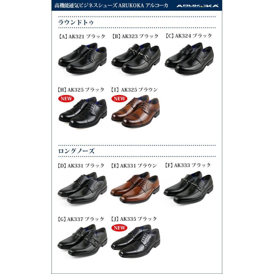 ビジネスシューズ 通気性 メンズ 2足選んで6,380円 蒸れない 2足セット 福袋 革靴 紳士靴 ARUKOKA|bizakplus|06