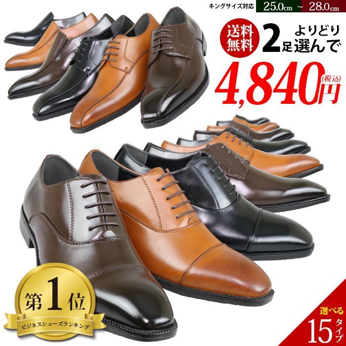 ビジネスシューズ メンズ 2足選んで4,400円 3E 革靴 紳士靴 プレーントゥ ストレートチップ ローファー 2足セット 福袋|bizakplus
