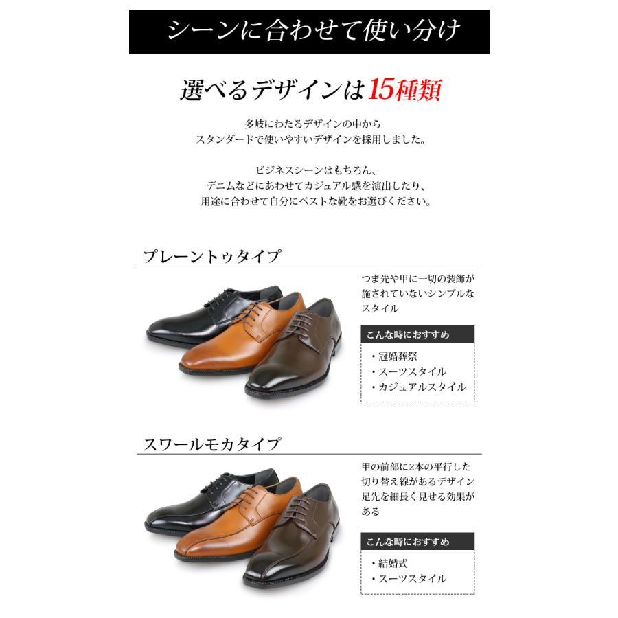 ビジネスシューズ メンズ 2足選んで4,400円 3E 革靴 紳士靴 プレーントゥ ストレートチップ ローファー 2足セット 福袋|bizakplus|05