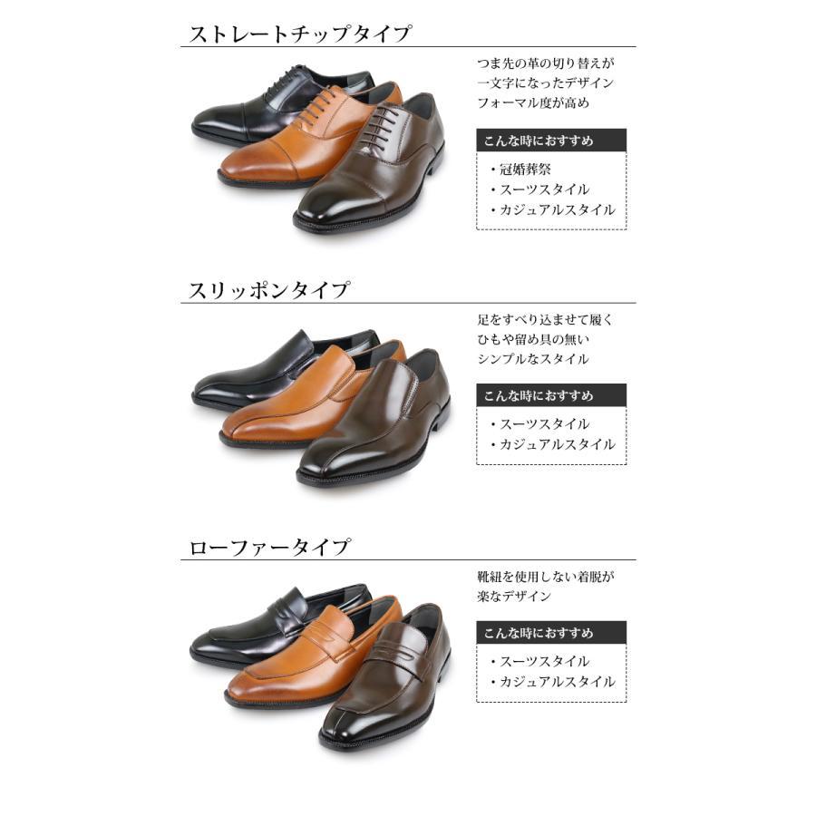ビジネスシューズ メンズ 2足選んで4,400円 3E 革靴 紳士靴 プレーントゥ ストレートチップ ローファー 2足セット 福袋|bizakplus|06