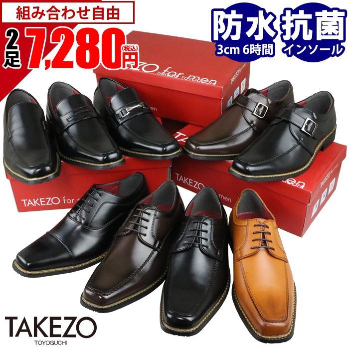 ビジネスシューズ メンズ 防水 防滑 3E 2足選んで6,380円 革靴 紳士靴 雨用 TAKEZO 2足セット 福袋|bizakplus
