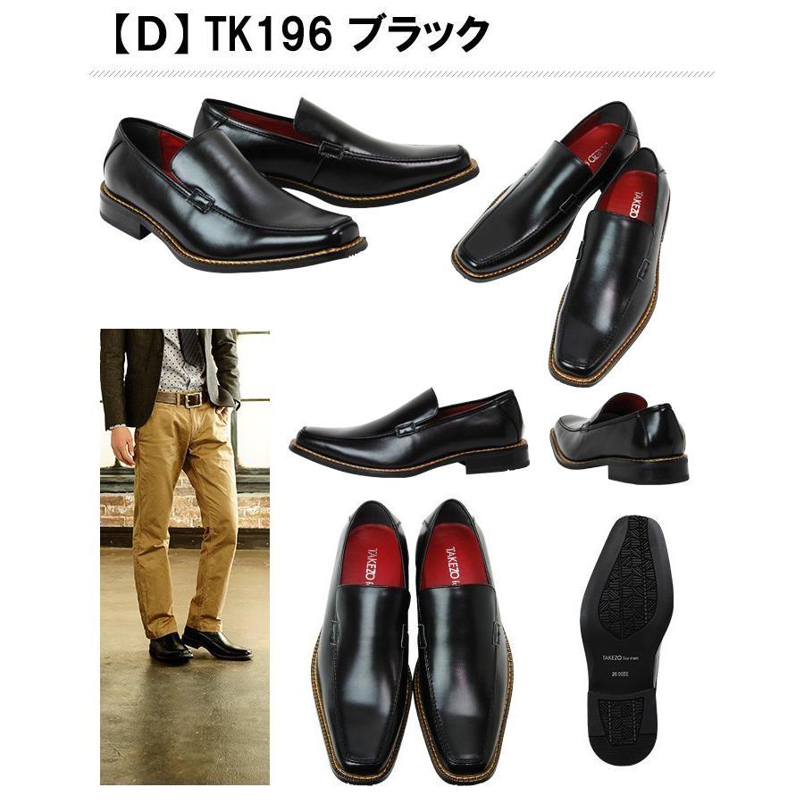 ビジネスシューズ メンズ 防水 防滑 3E 2足選んで6,380円 革靴 紳士靴 雨用 TAKEZO 2足セット 福袋|bizakplus|11