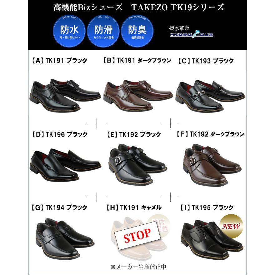 ビジネスシューズ メンズ 防水 防滑 3E 2足選んで6,380円 革靴 紳士靴 雨用 TAKEZO 2足セット 福袋|bizakplus|07