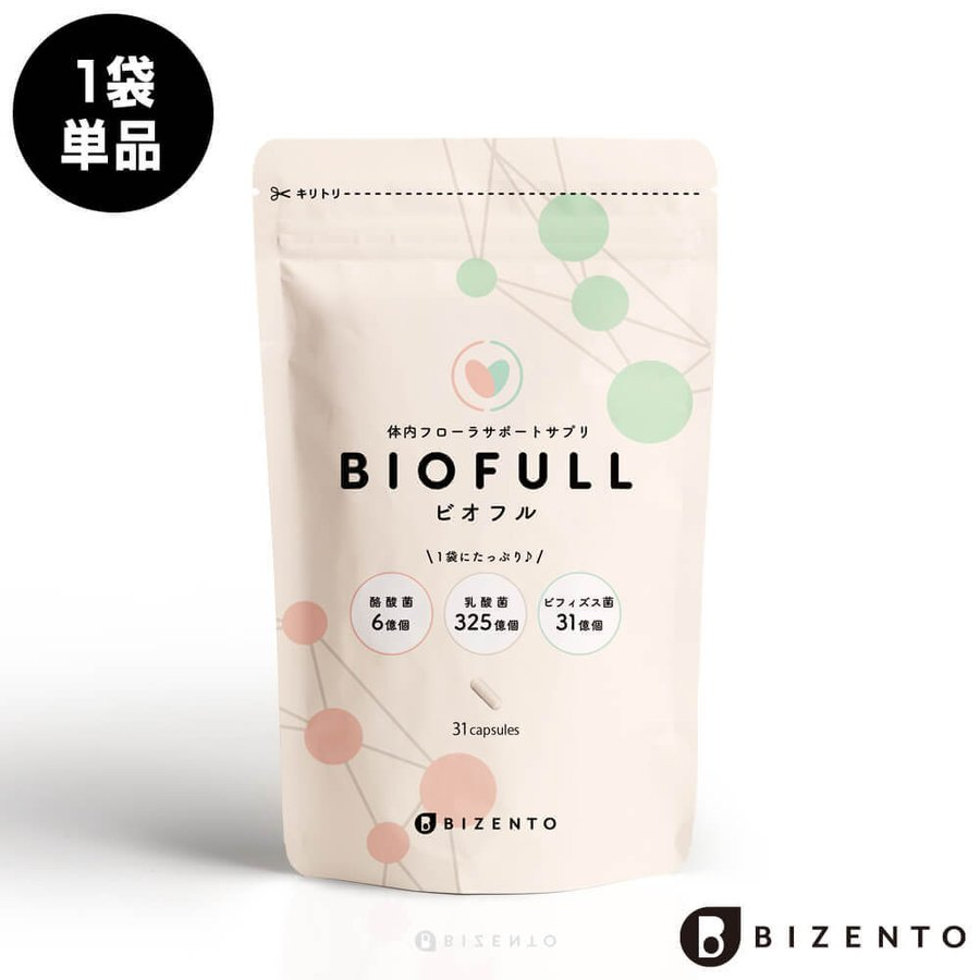 体内フローラ サプリ ビオフル BIOFULL (31粒/1袋) ダイエット 腸内 酪酸菌 菌活 腸活 善玉菌 美ボディ|bizento