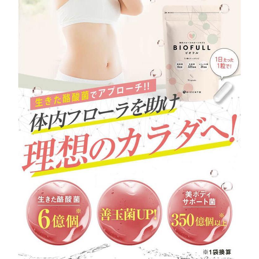 体内フローラ サプリ ビオフル BIOFULL (31粒/1袋) ダイエット 腸内 酪酸菌 菌活 腸活 善玉菌 美ボディ|bizento|03