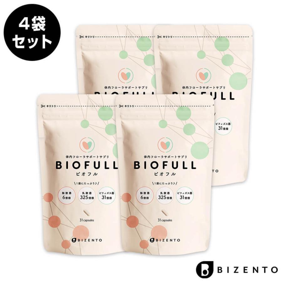 体内フローラ サプリ ビオフル BIOFULL (31粒/4袋) ダイエット 腸内 酪酸菌 菌活 腸活 善玉菌 美ボディ bizento