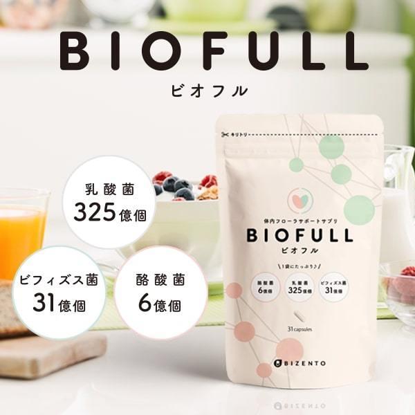 体内フローラ サプリ ビオフル BIOFULL (31粒/4袋) ダイエット 腸内 酪酸菌 菌活 腸活 善玉菌 美ボディ bizento 02