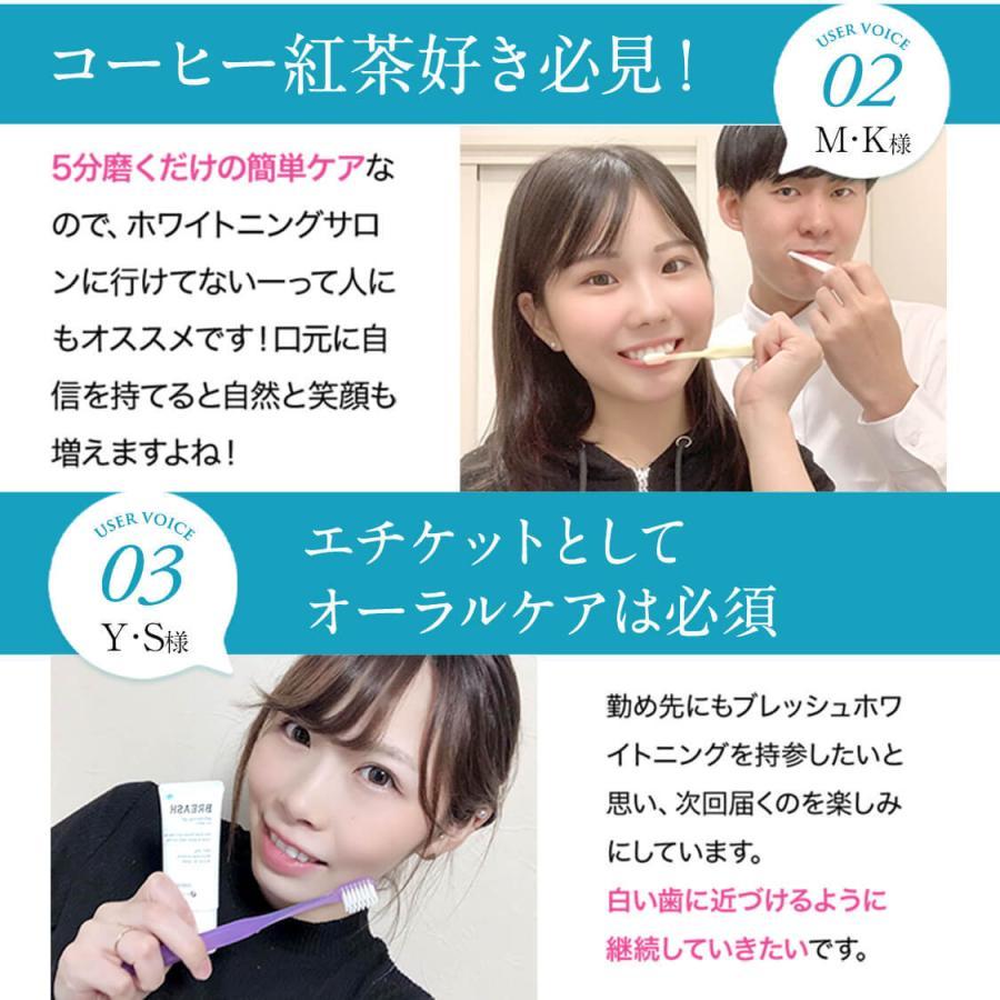 ホワイトニング 歯磨き粉 歯磨きジェル ブレッシュホワイトニング (30g/3個) 黄ばみ やに 歯周病 口臭対策 ポリリン酸 セルフ 美白|bizento|19