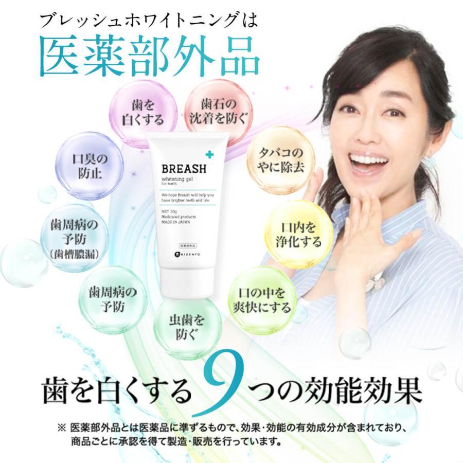 ホワイトニング 歯磨き粉 歯磨きジェル ブレッシュホワイトニング (30g/3個) 黄ばみ やに 歯周病 口臭対策 ポリリン酸 セルフ 美白|bizento|05