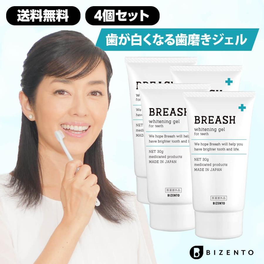 ホワイトニング 歯磨き粉 歯磨きジェル ブレッシュホワイトニング (30g/4個) 黄ばみ やに 歯周病 口臭対策 ポリリン酸 セルフ 美白|bizento