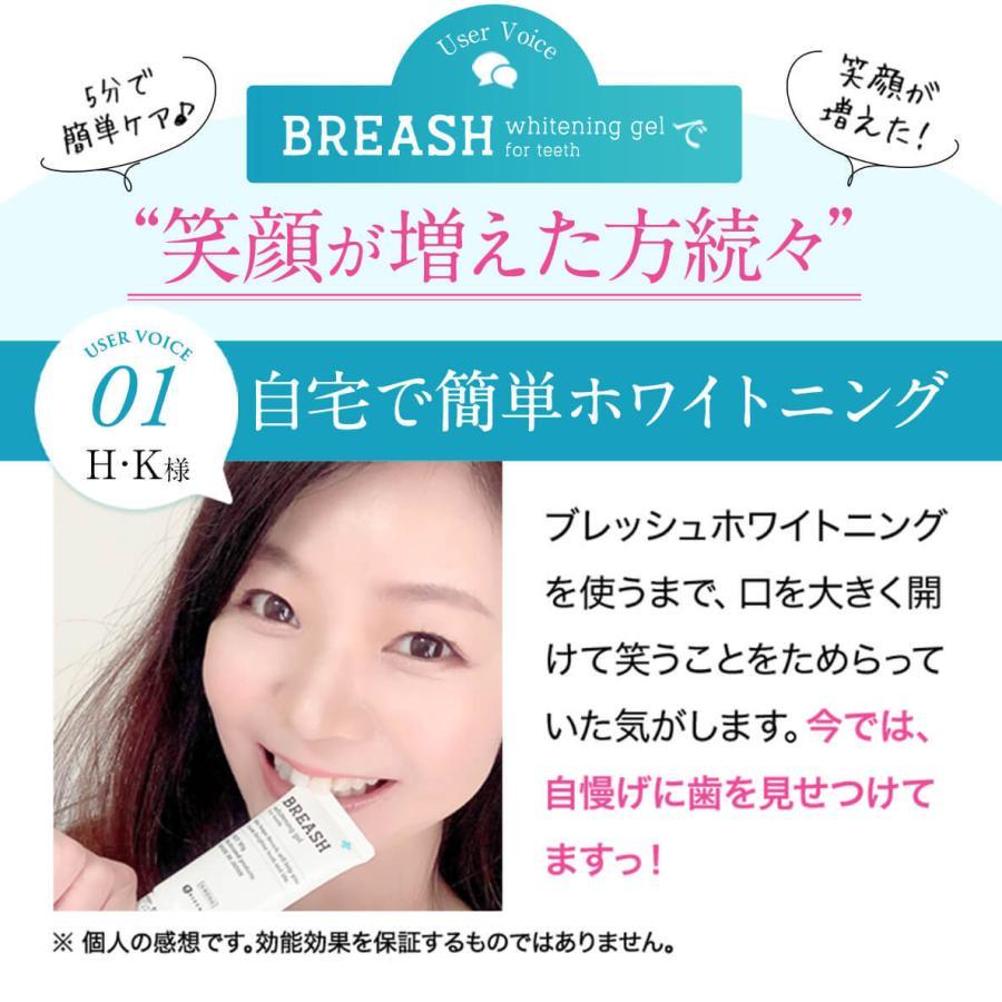 ホワイトニング 歯磨き粉 歯磨きジェル ブレッシュホワイトニング (30g/5個) 黄ばみ やに 歯周病 口臭対策 ポリリン酸 セルフ 美白|bizento|18