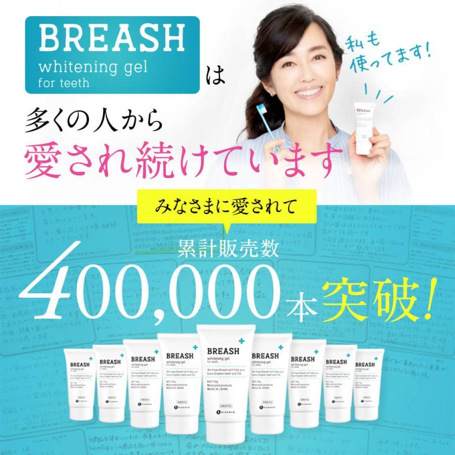 ホワイトニング 歯磨き粉 歯磨きジェル ブレッシュホワイトニング (30g/5個) 黄ばみ やに 歯周病 口臭対策 ポリリン酸 セルフ 美白|bizento|04