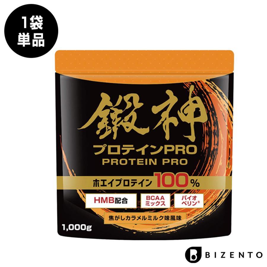 鍛神 鍛神プロテイン hmb 鍛神 キタシン 焦がしカラメル風味 ホエイプロテイン 1kg プロテイン配合 BCAA配合 アミノ酸配合|bizento