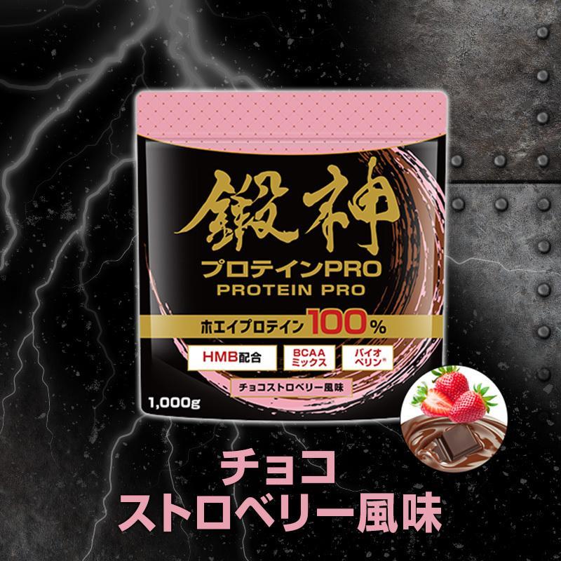 鍛神 鍛神プロテイン hmb 鍛神 キタシン チョコストロベリー風味 ホエイプロテイン 1kg プロテイン配合 BCAA配合 アミノ酸配合 bizento 02