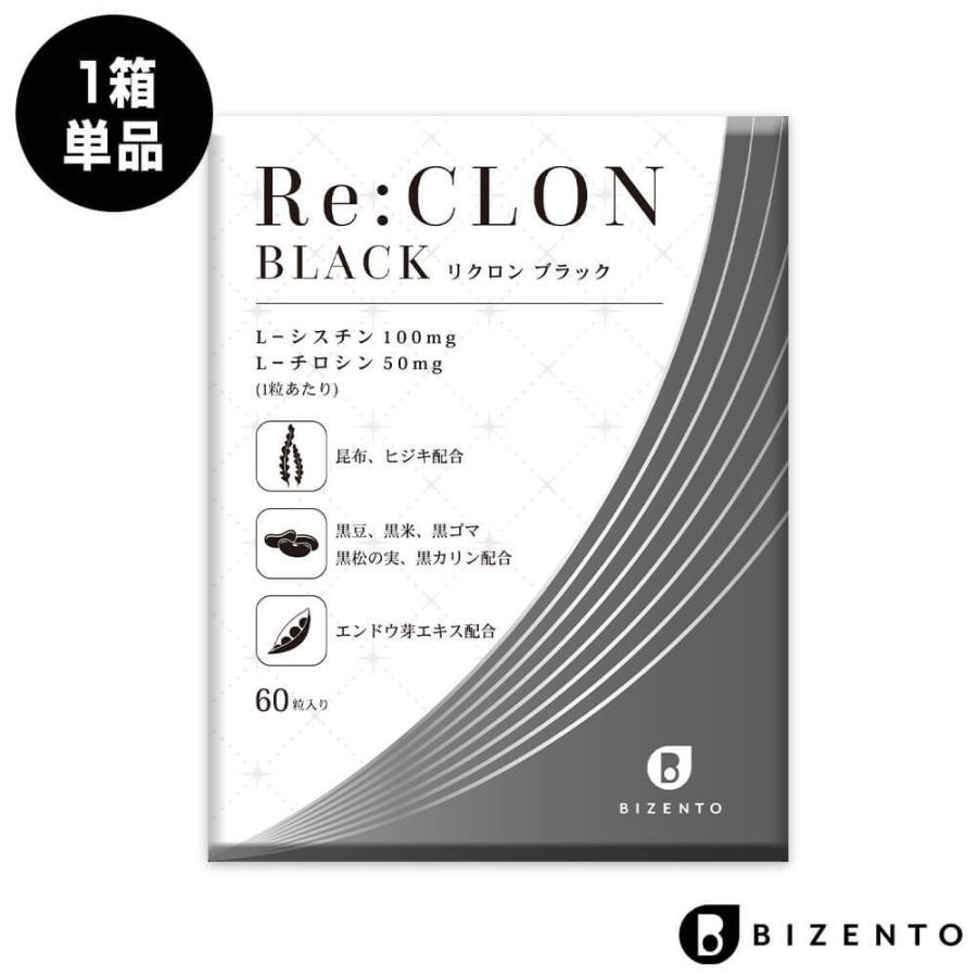 黒艶 サプリ リクロン ブラック Re:CLON BLACK (60粒/1袋) エイジングケア成分 ハリ ツヤ シスチン チロシン 黒穀物|bizento