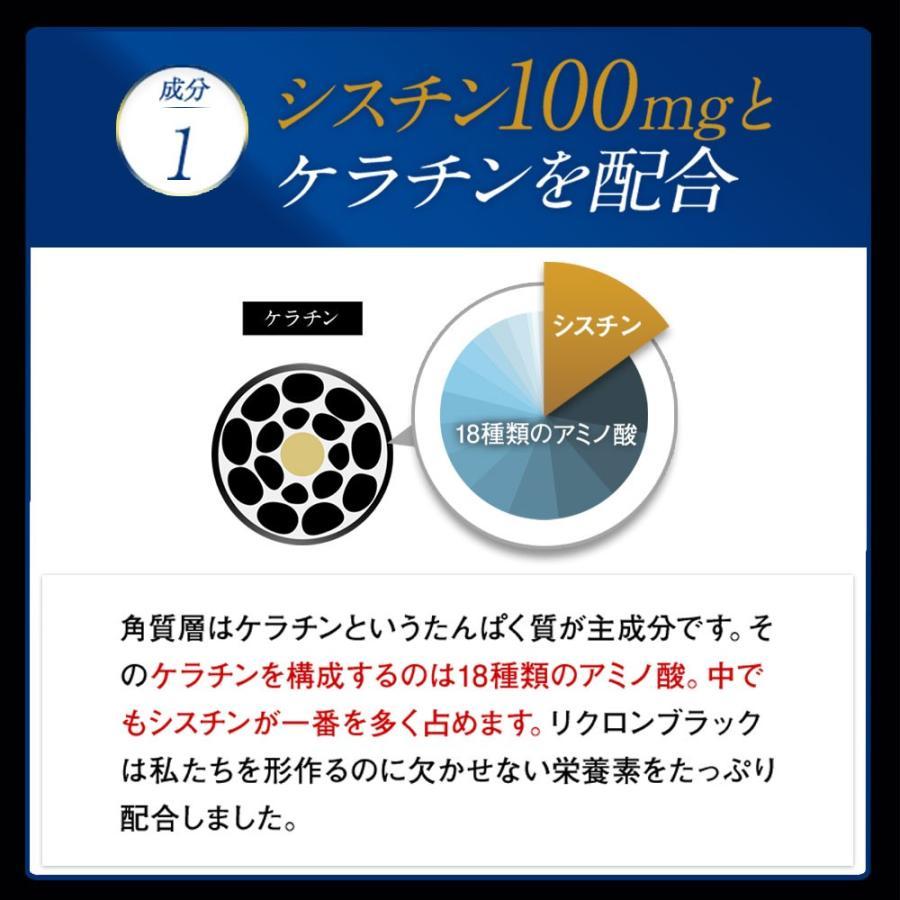 黒艶 サプリ リクロン ブラック Re:CLON BLACK (60粒/1袋) エイジングケア成分 ハリ ツヤ シスチン チロシン 黒穀物|bizento|04